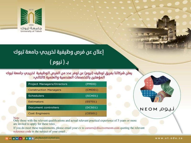 NEOM Announces first 6 Jobs